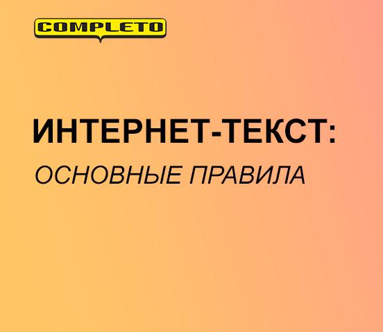 b6827ed49af87 Как написать продающий текст — правила для копирайтеров