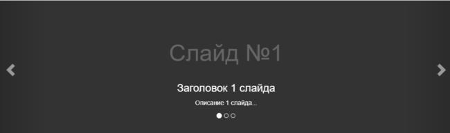 адаптивный слайдер для сайта