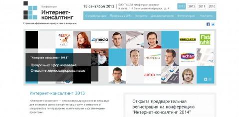 Полезные ресурсы по интернет-маркетингу - часть III. Ресурсы, посвященные обучению и конференции по интернет-маркетингу