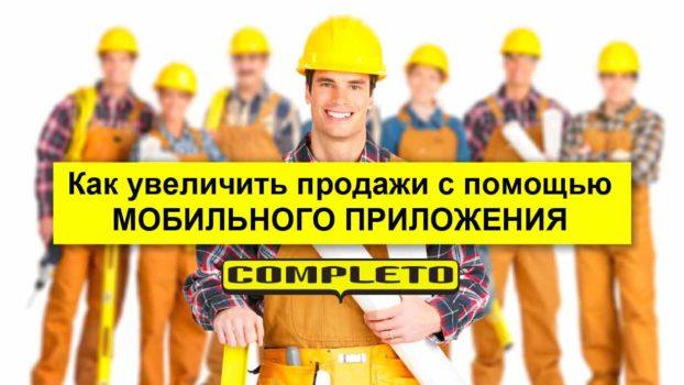 Приложение для монтажников