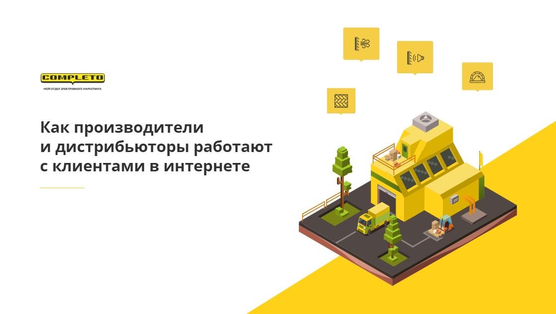 Исследование производителей России