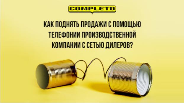 Как поднять продажи компании с сетью дилеров с помощью телефонии