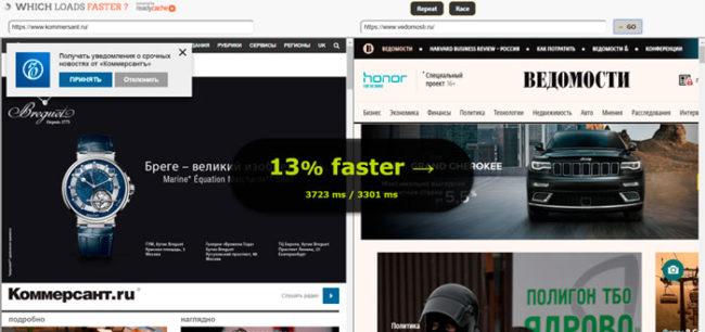 скорость загрузки сайта онлайн Which loads faster?