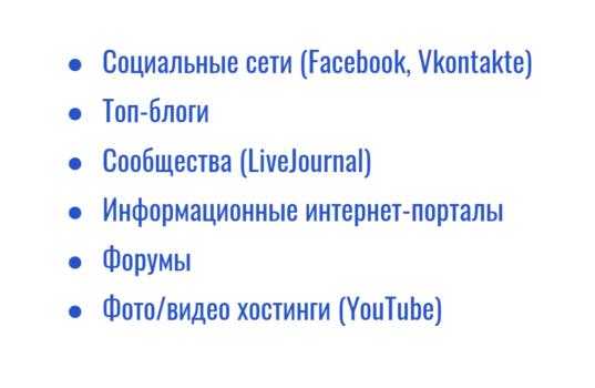 Самые распространенные каналы для посева вирусного контента