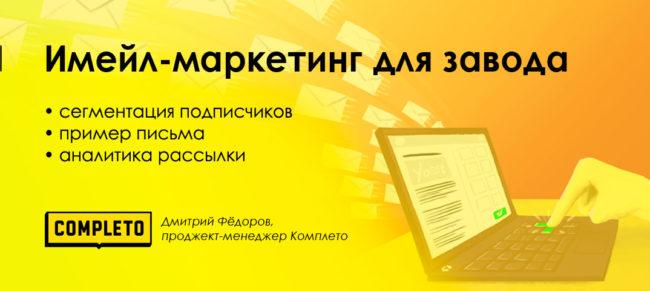 Имейл-маркетинг для производителя отделочных материалов. Кейс