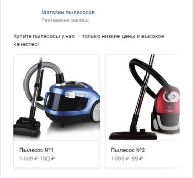 Как запустить рекламу ВКонтакте: инструкция для начинающих