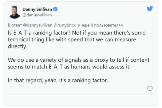 Сотрудник Google Дэнни Салливан отметил, что измерить E-A-T нельзя. Но, тем не менее, это всё равно фактор ранжирования