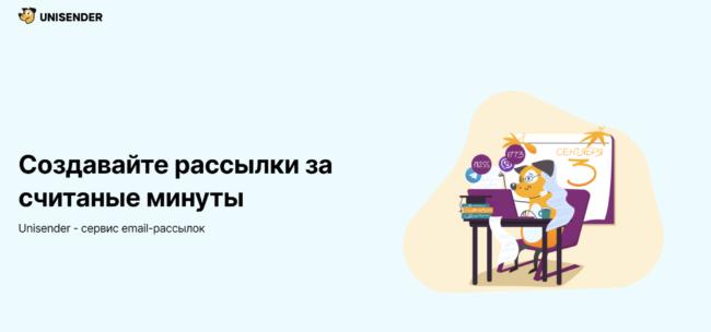 Unisender — один из популярных сервисов для осуществления автоматизированных email-рассылок