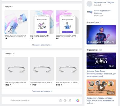 Пример витрины в сообществе банка «Точка» в социальной сети «Вконтакте»