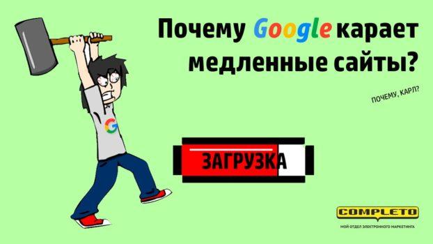 Почему Google карает медленные сайты