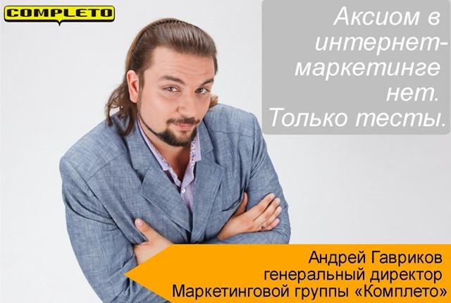 Андрей Гавриков Комплето