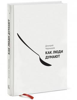 Chernyshev - Kak ludi dumaiut