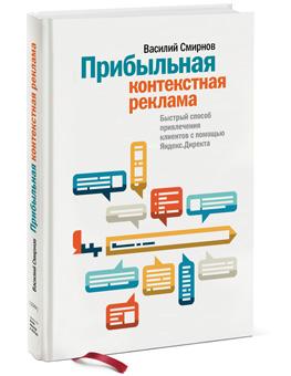 Прибыльная контекстная реклама_книга