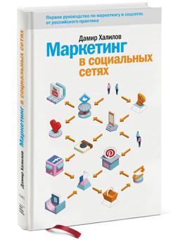 Marketing v sotssetyakh_3D_340