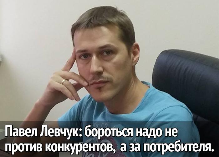Павел-Левчук