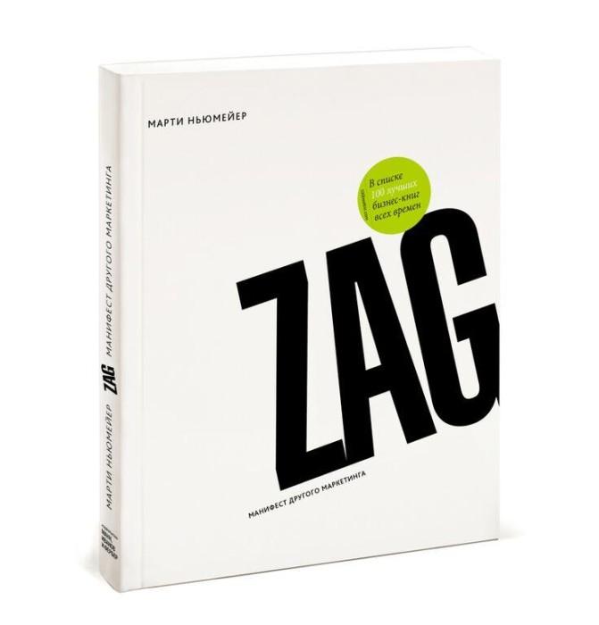 Марти Ньюмейер «Zag»