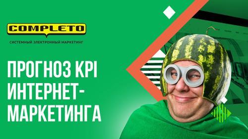 kpi интернет-маркетинга