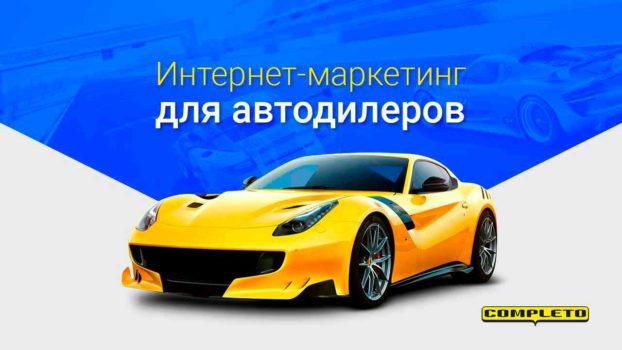 Автомобильный маркетинг