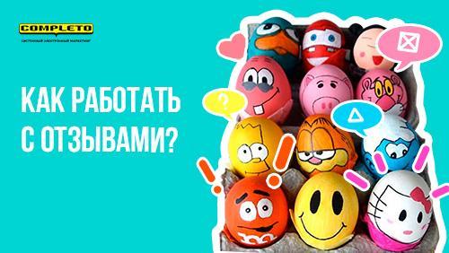 Как перестать терять от 1,5 миллиона рублей ежемесячно на негативных отзывах в интернете?