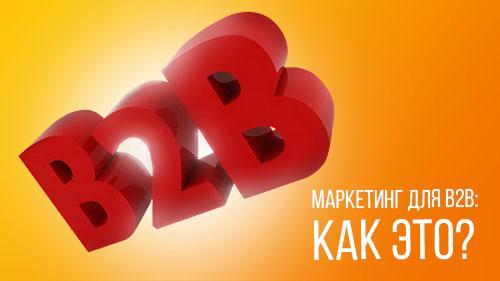 b2b маркетинг