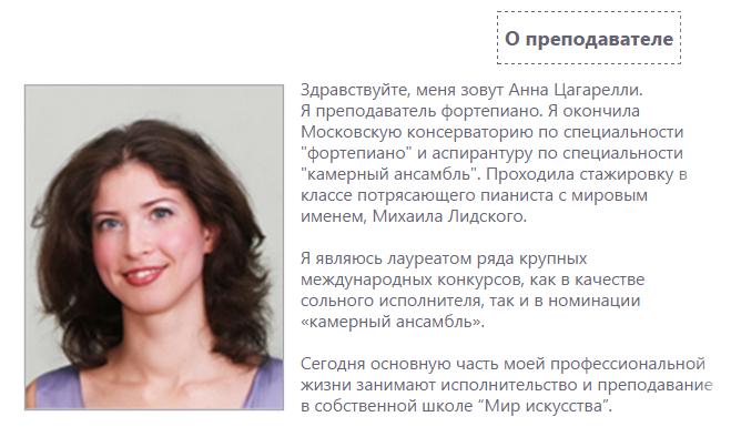 Анна Цагарелли