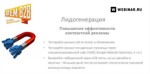 Как повышают эффективность контекстной рекламы в Webinar.ru