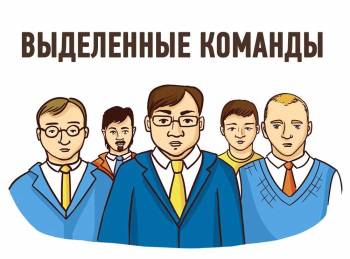 Агентство с ВЫДЕЛЕННОЙ КОМАНДОЙ