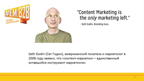 Инструменты в маркетинге были, есть и никуда не денутся, просто их влияние будет иметь различный эффект