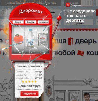 """Проекты """"Комплето"""" в 2016 году"""