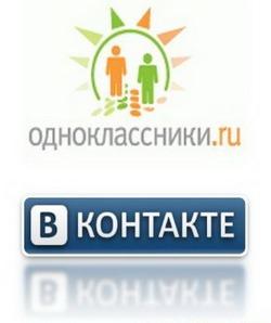 odnoklassniki-vkontakte
