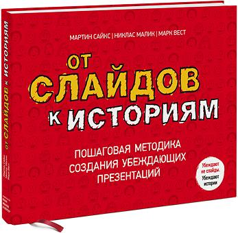 ot_slidov_k_istoriyam_3d_340